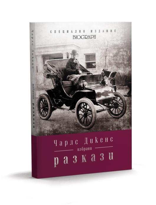 Dickens_Razkazi_3D