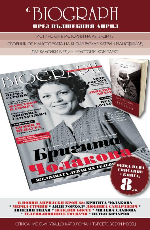 Biograph#55_ad